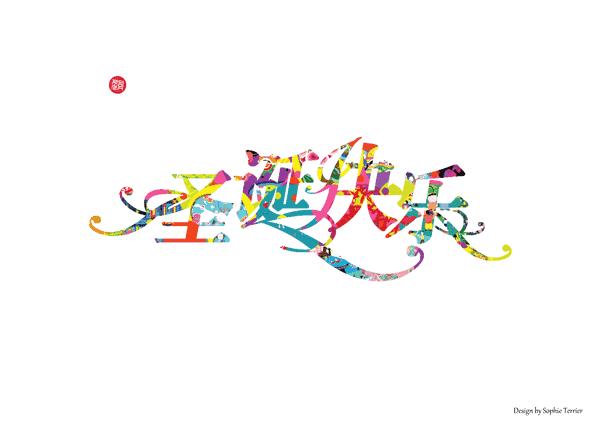 2012JoyeuxNoel1-600x424